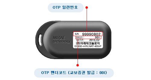 OTP 벤더코드/일련번호 확인방법 - 교보증권
